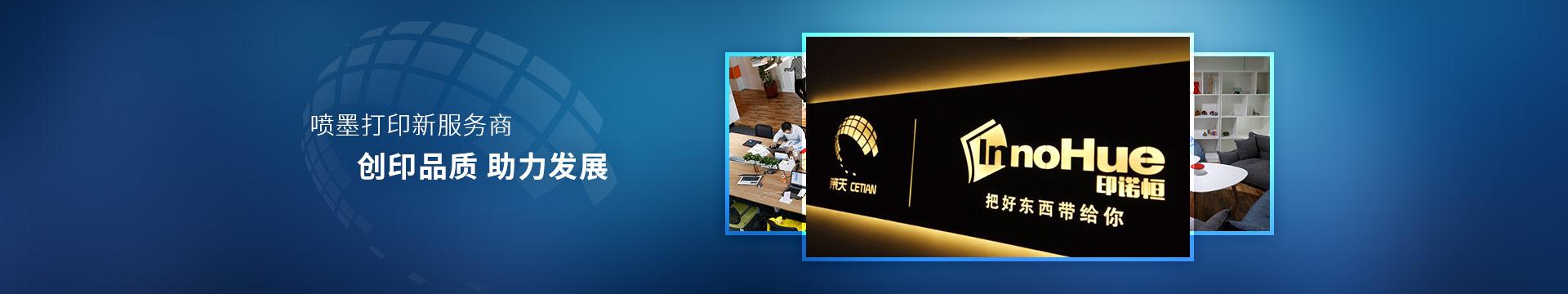 上海策天-喷墨打印新服务商,创印品质助力发展
