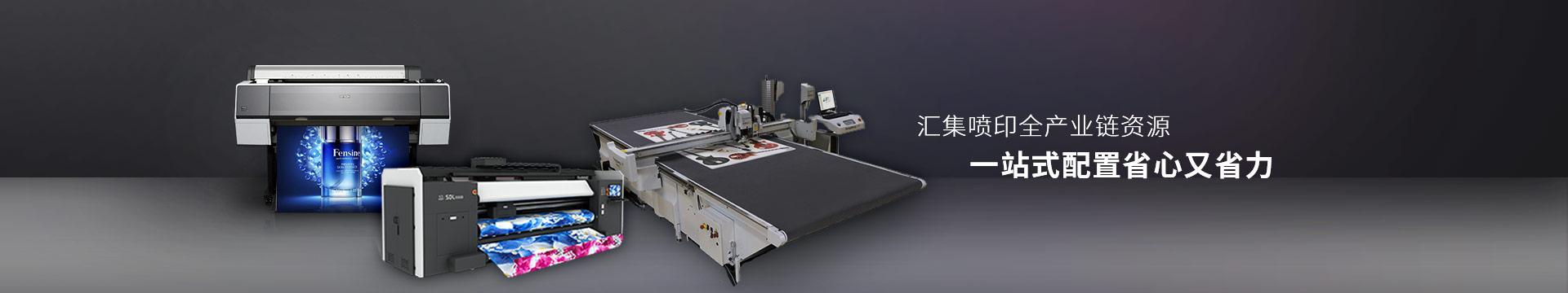 上海策天-汇集喷印全产业链资源,一站式配置省心又省力