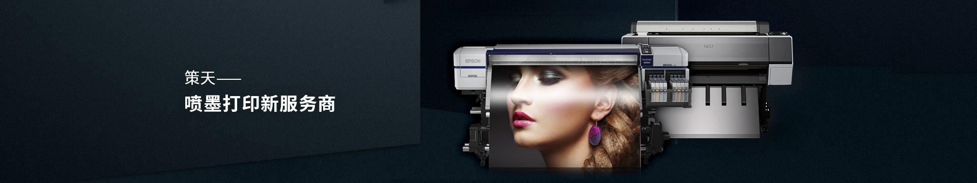 策天-喷墨打印新服务商
