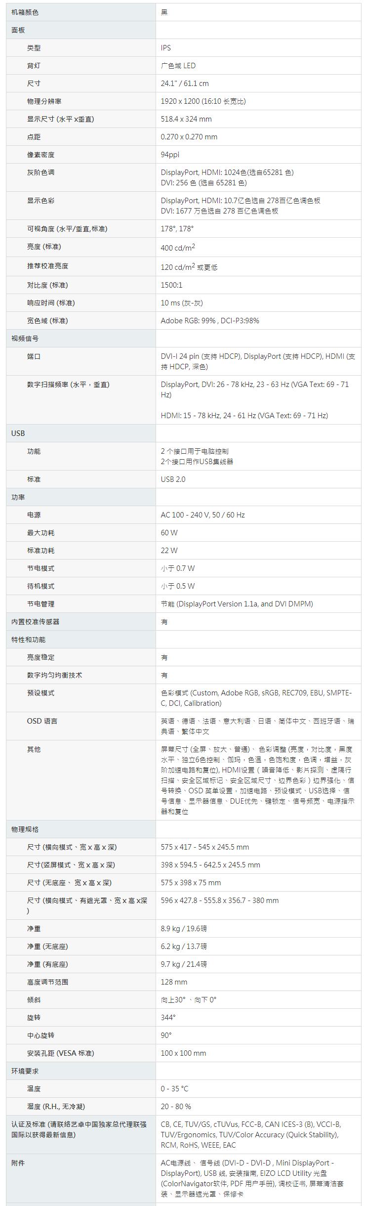 ColorEdge CG247X _ 艺卓