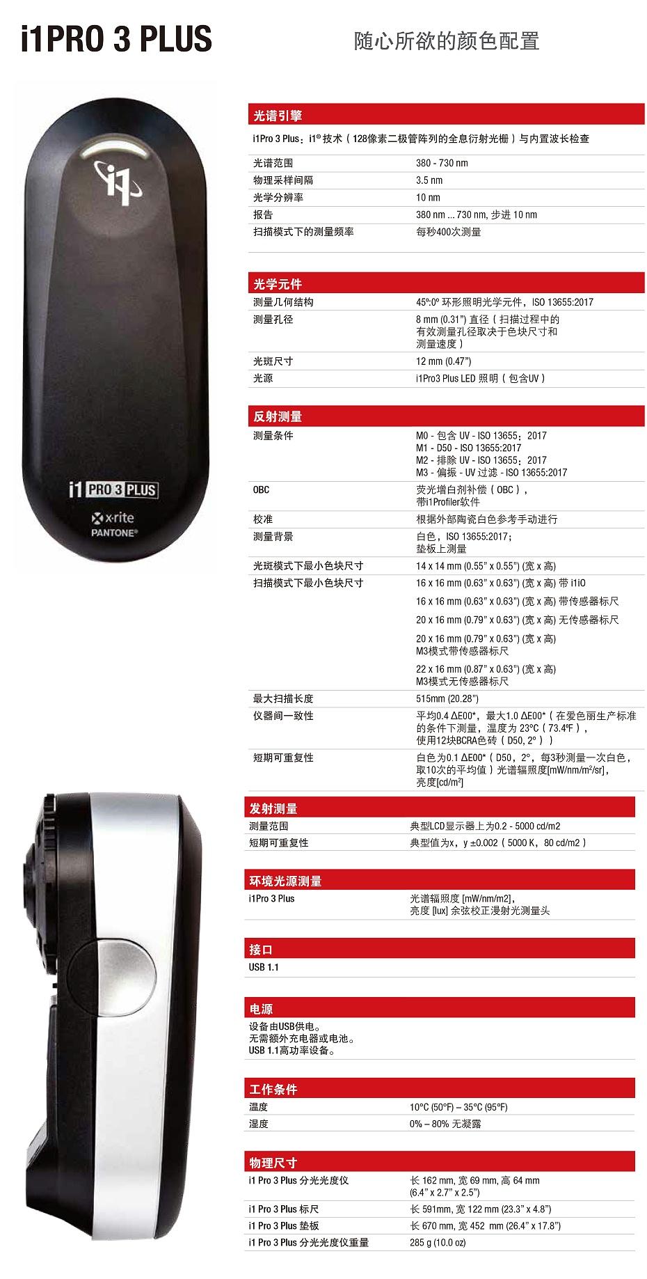L7-701-i1pro-3-plus-spec-sheet_CH-1
