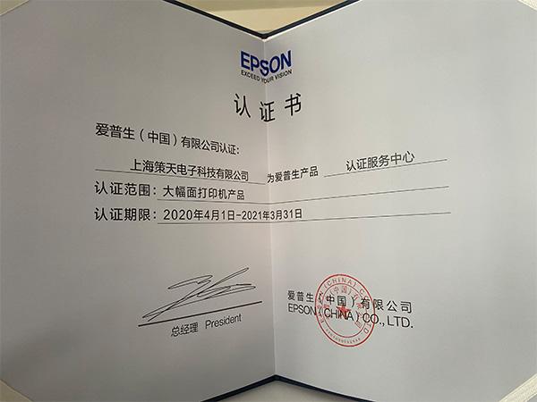 爱普生产品认证服务中心