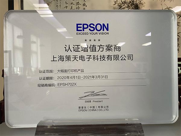 爱普生大幅面打印机产品认证增值方案商