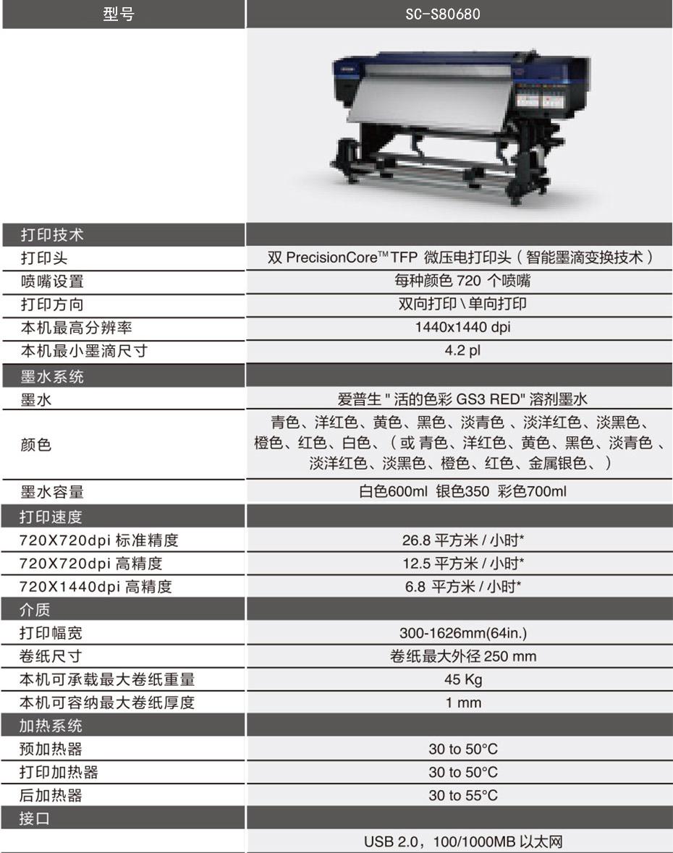 微喷写真机Epson-SureColor-S80680产品参数