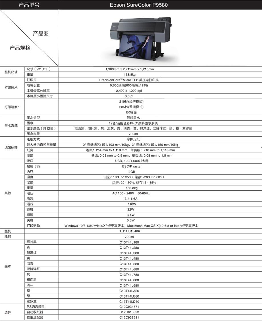 爱普生大幅面喷墨打印机Epson SureColor P9580产品参数