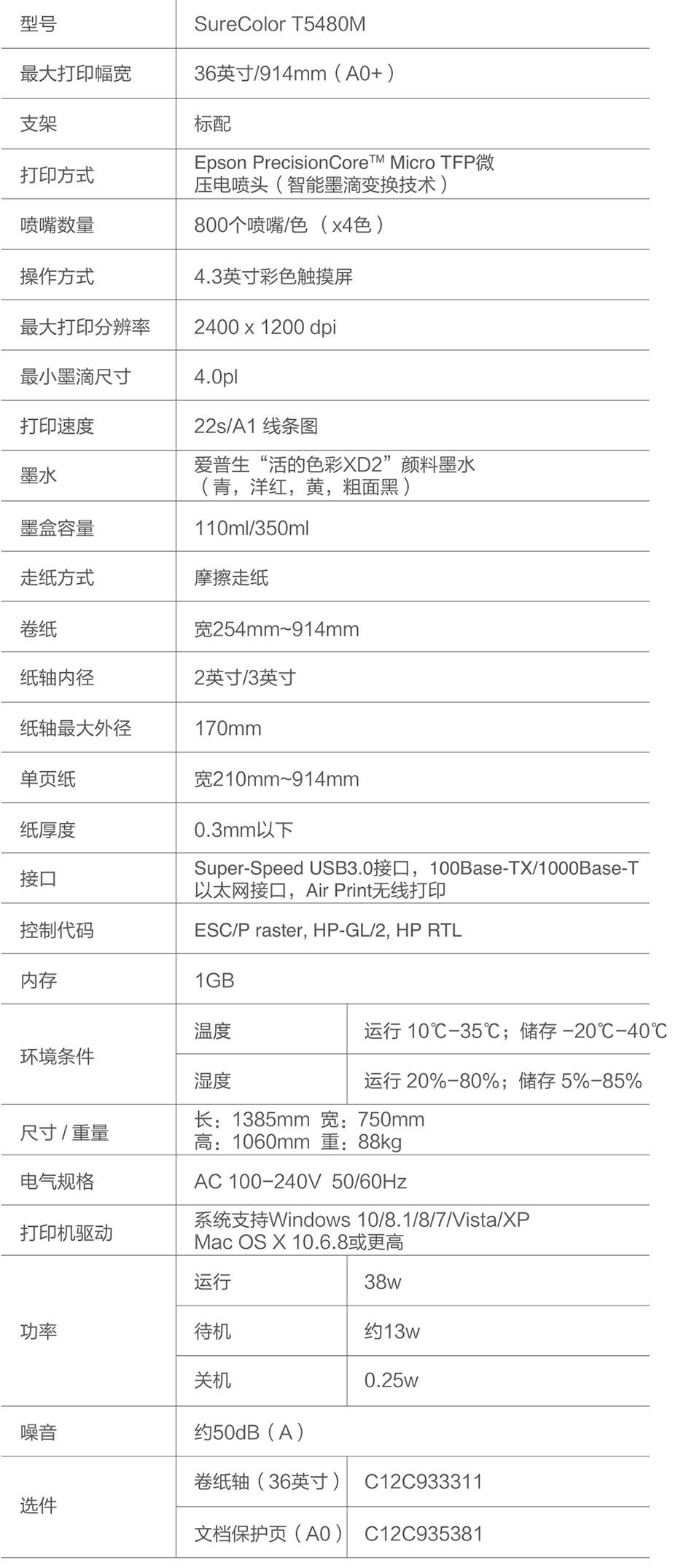 大幅面彩色喷墨打印机Epson-SureColor-T5480M产品参数