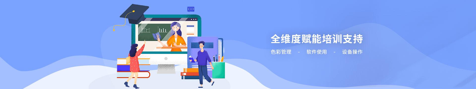 上海策天-全维度赋能培训支持,色彩管理,软件使用、设备操作